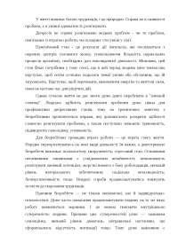 Психічні стани безробітних статья по психологии на украинском языке
