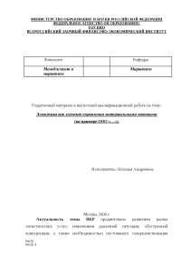 Раздаточный материал Логистика как элемент управления материальными потоками дипломе