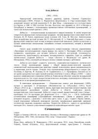 Клод Дебюсси доклад по музыке