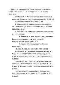 Список литературы - Выращивание салата диплом по ботанике и сельскому хозяйству