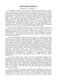 Начало Нового времени статья 2011 по технологии