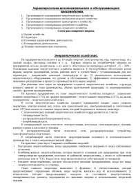 Организация производства на предприятии доклад по менеджменту