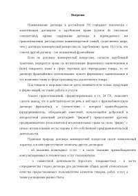 Содержание договора коммерческой концессии курсовая 2010 по теории государства и права
