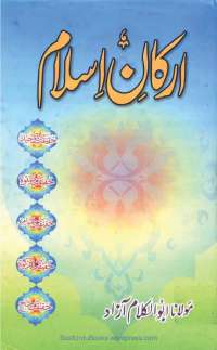 AARKAN-i-ISLAM in Urdu language book