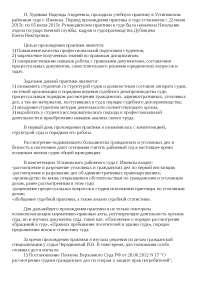 Отчет о практике в районном суде