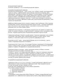 Реферат по дерматовенерологии