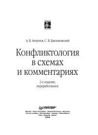 Социология, конфликтология в схемах и таблицах