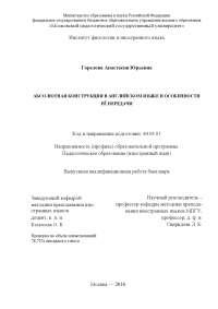Дипломная работа Абсолютная конструкция в английском языке и способы ее передачи