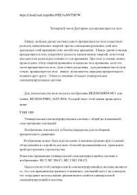 Четвертый закон Дегтярева для вращающегося тела.