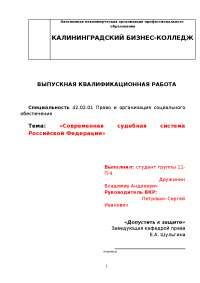 Современная судебная система РФ