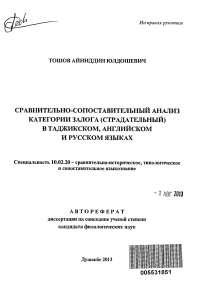 сравнительный анализ пассивного залога в русском английском и таджикском языках
