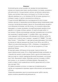 Валютный рынок России