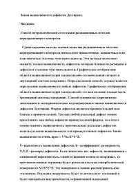 Закон выявляемости дефектов Дегтярева