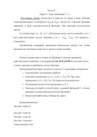 Контрольная Функции С++