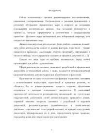 Документирование деятельности коллегиальных органов. Протокол, его разновидности, порядок составления, обработки и оформления