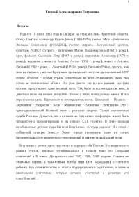 Биография Евтушенко. Для сдачи в письменном виде не подойдет