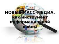 Презентация на тему информациионные войны в новых медиа