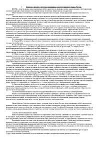 Ответы к экзамену по Конституционному праву России