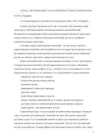 """отчет о прохождении практики в ООО """"Профит"""""""