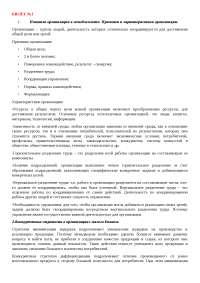 Ответы на гос.экзамен по менеджменту РАНХиГС
