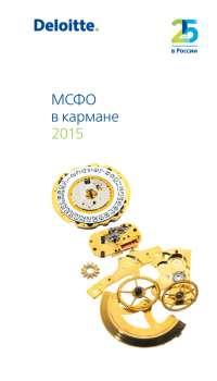 МСФО в кармане 2015МСФО в кармане содержит краткое описание всех действующих стандартов на 2015 год