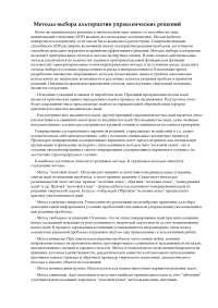 Методы выбора альтернатив управленческих решений