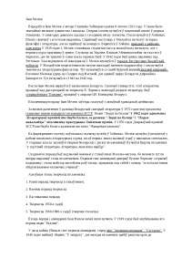 Жизнь и творчество Ивана Мележа