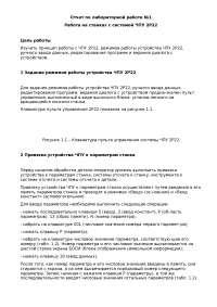 Отчеты к лабораторным работам по программированию станков