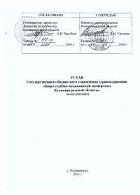 """Устав ГБУЗ """"бюро судебно-медицинской экспертизы"""
