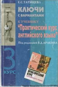 Ключи Аракин 3 курс