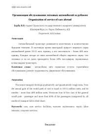 Статья организация технического обслуживания