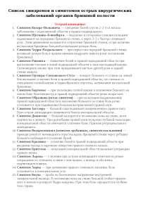 Список синдромов и симптомов острых хирургических заболеваний органов брюшной полости