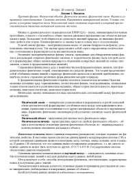 Лекции по физике МКТ, СТАТИКА. МГТУ им. Баумана. ПДФ