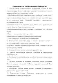 Социология труда( список вопросов для экзамена)
