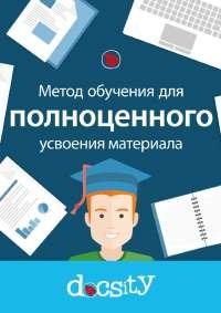 Метод обучения для полноценного усвоения материала - Docsity