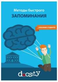 Методы быстрого запоминания - Docsity