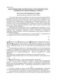 Идентификация температуропроводности