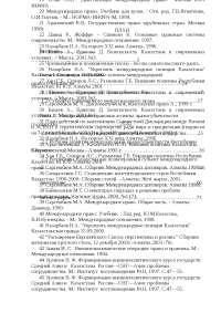 Дип.-Международно-правовые-аспекты-правосубъектности-государства-Диплом