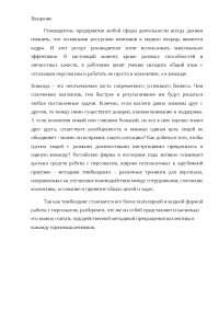Организация Тимбилдинга для сотрудников предприятия