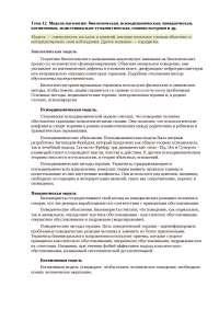 Модели паталогии роидррроо