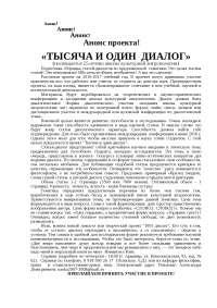 """Проект """"Диалогическая этика"""""""