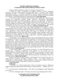 Методика научной работы студента
