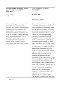 Opsta skripta predmet istorija
