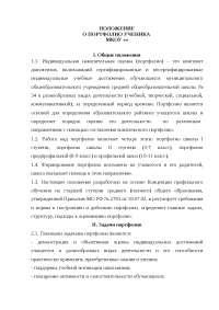 Схема написания портфолио ученика