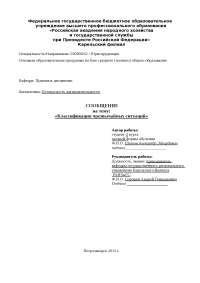 квалификация ЧСитуаий