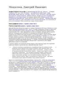 Биография Д.И.Менделеева