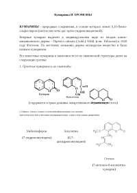 лекция по теме: кумарины и хромоны