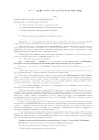 Конспект лекций на тему профессиональная деятельность бухгалтера