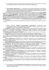 Судопроизводство в конституционном суде