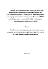 Разработка пакета методик и инструментария для оценки социально-личностных компетенций бакалавров и магистров